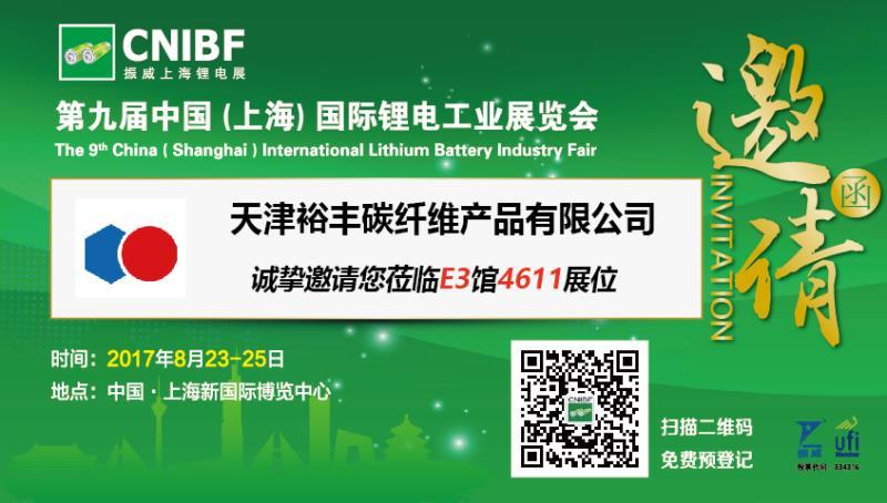 裕丰碳纤维参展第九届(上海)国际锂电工业展览会的邀请函